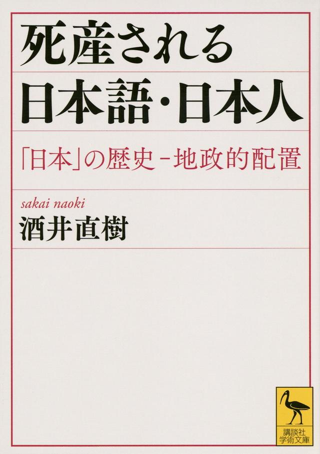 死産される日本語・日本人 「日本」の歴史―地政的配置