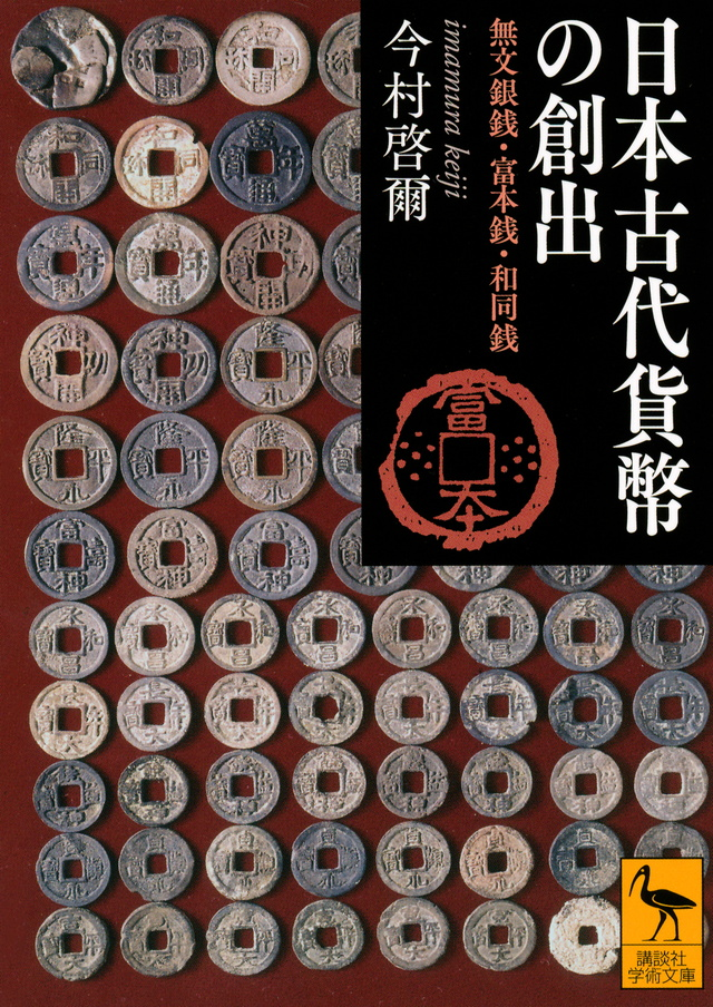 日本古代貨幣の創出