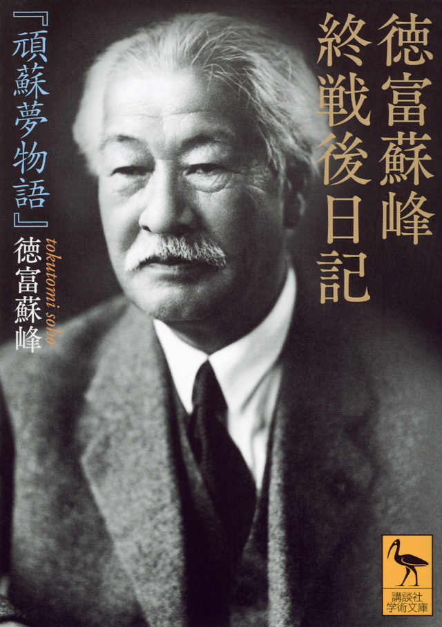 徳富蘇峰 終戦後日記 『頑蘇夢物語』