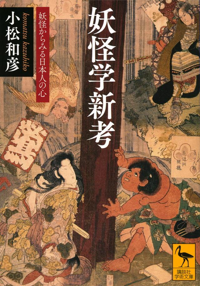 妖怪学新考 妖怪からみる日本人の心