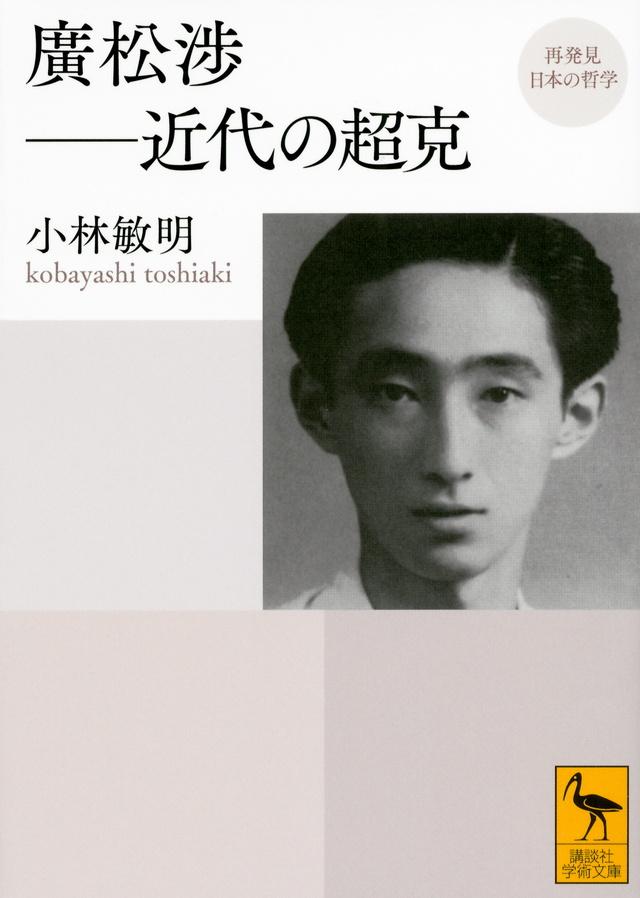 再発見 日本の哲学 廣松渉――近代の超克
