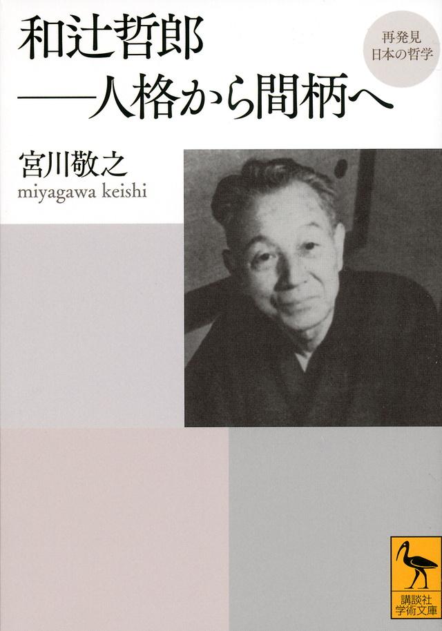 再発見 日本の哲学 和辻哲郎――人格から間柄へ