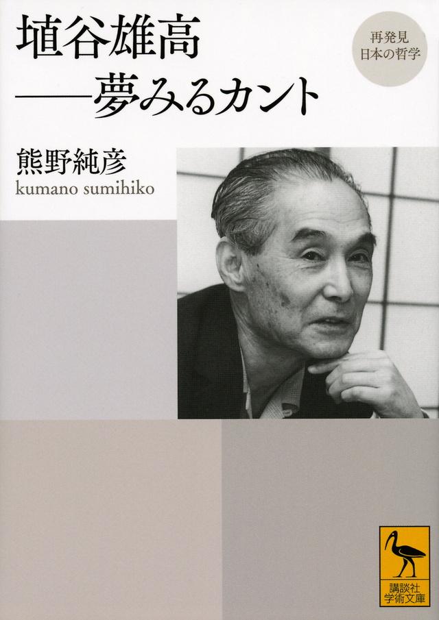 再発見 日本の哲学 埴谷雄高――夢みるカント