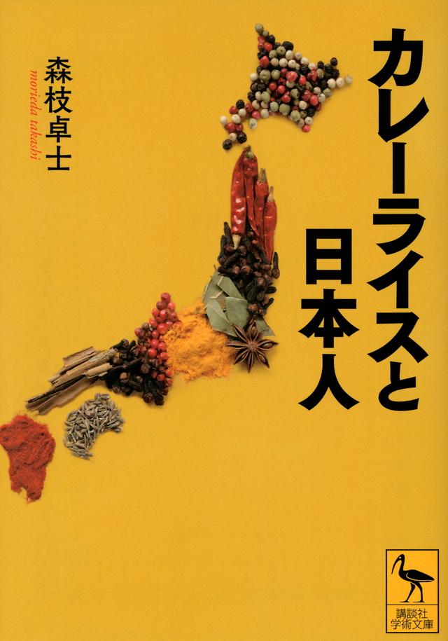 カレーライスと日本人