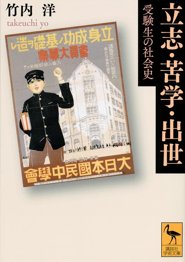 立志・苦学・出世-受験生の社会史