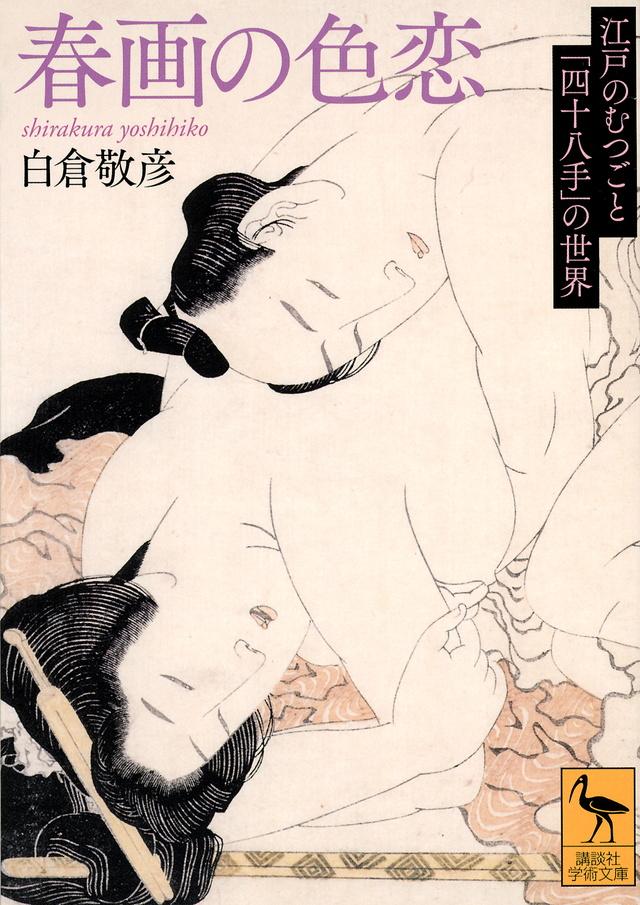 春画の色恋 江戸のむつごと「四十八手」の世界