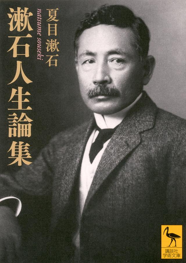 漱石人生論集