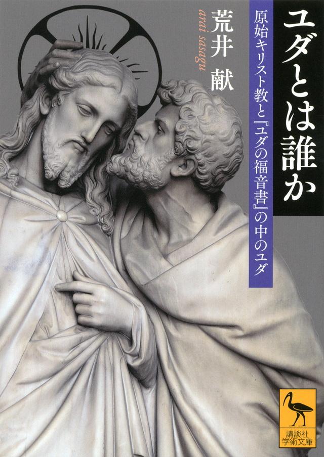 ユダとは誰か 原始キリスト教と『ユダの福音書』の中のユダ