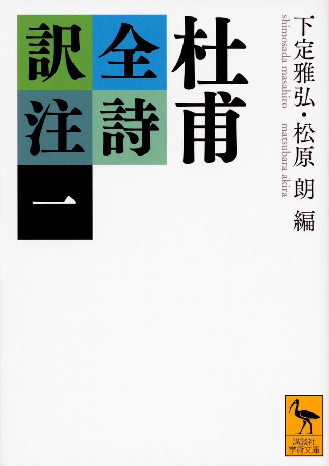 杜甫全詩訳注(一)
