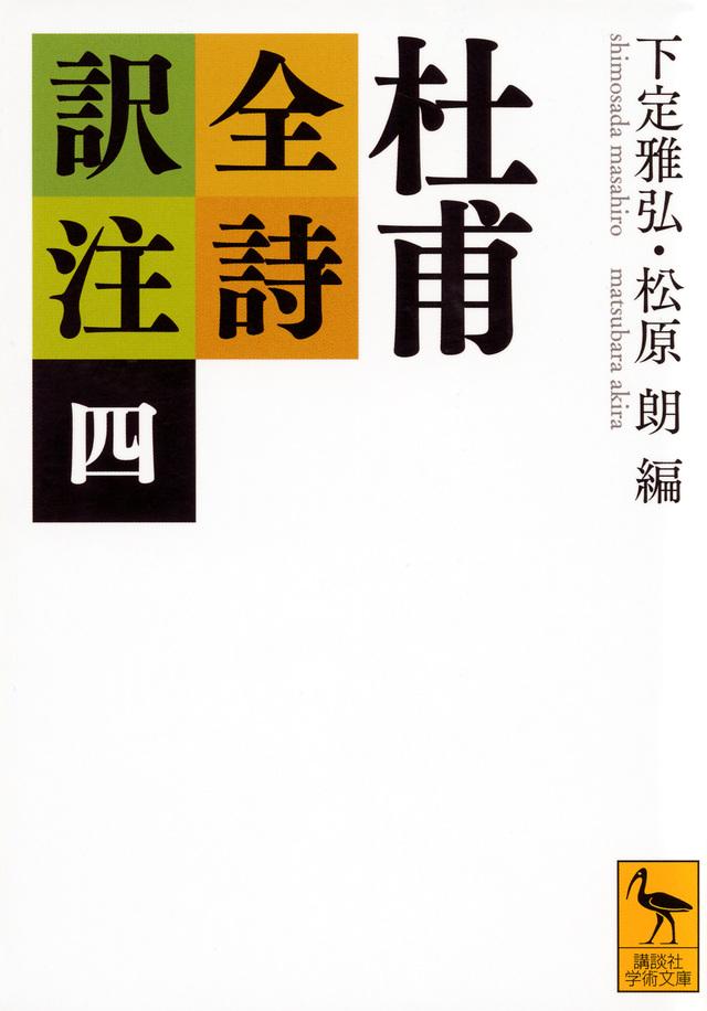 杜甫全詩訳注(四)