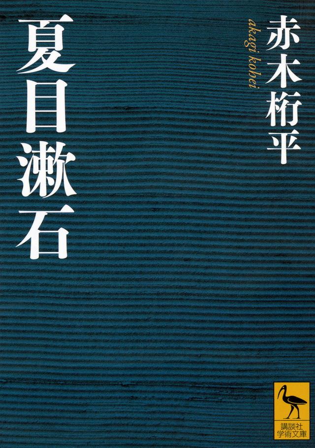 赤木桁平 夏目漱石