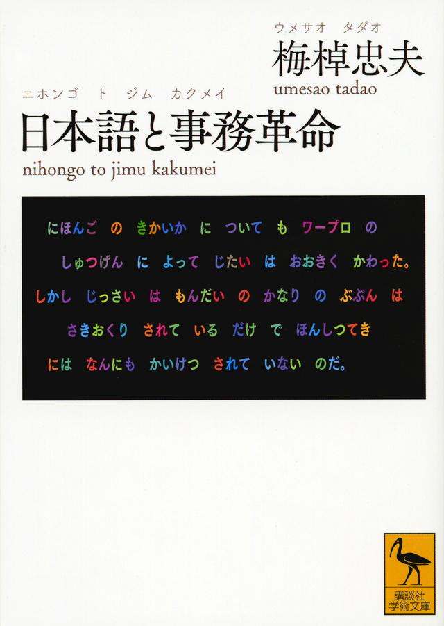 日本語と事務革命