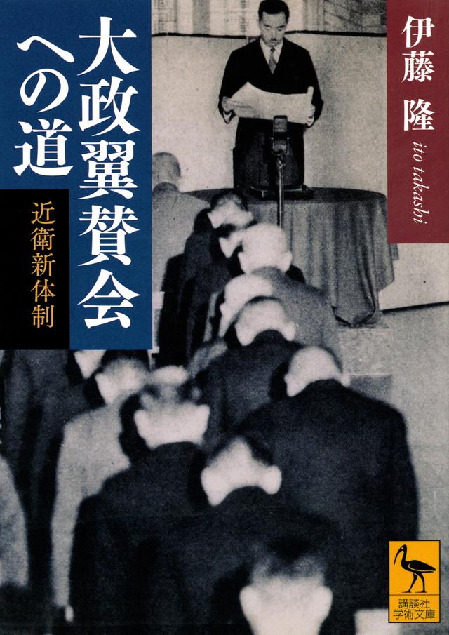 日本の「一党独裁」組織、化け物になった大政翼賛会の真相