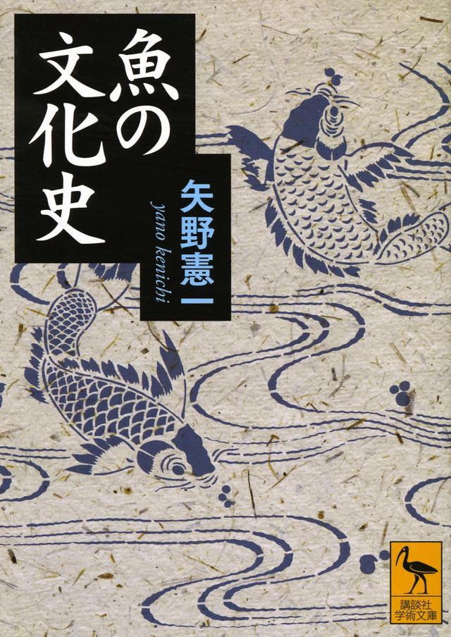 魚の文化史