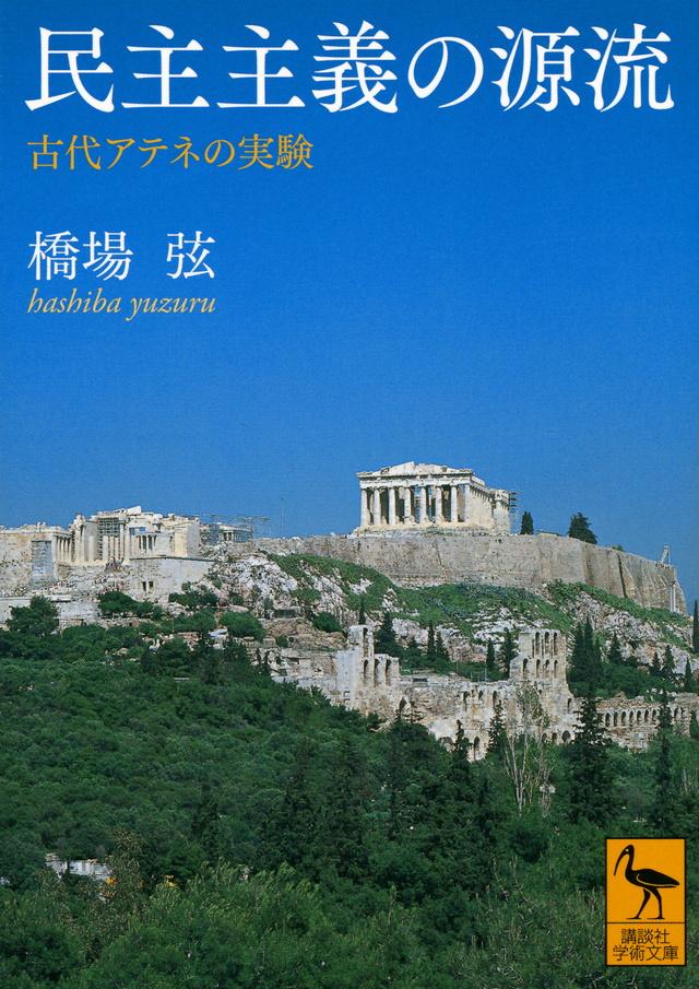 民主主義の源流 古代アテネの実験