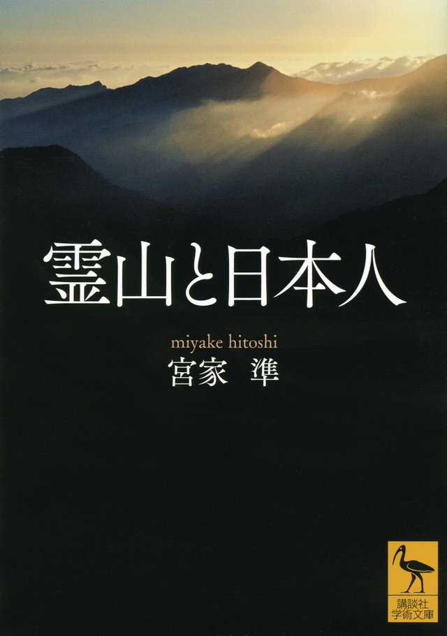 霊山と日本人