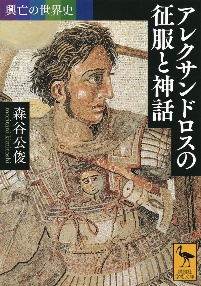 興亡の世界史 アレクサンドロスの征服と神話