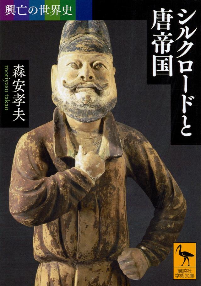 興亡の世界史 シルクロードと唐帝国