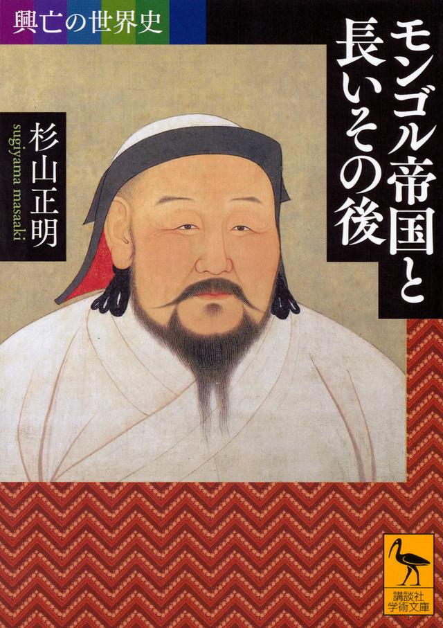 興亡の世界史 モンゴル帝国と長いその後