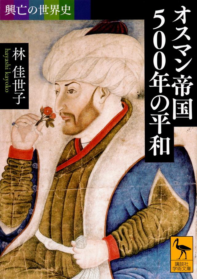 オスマン帝国500年の平和