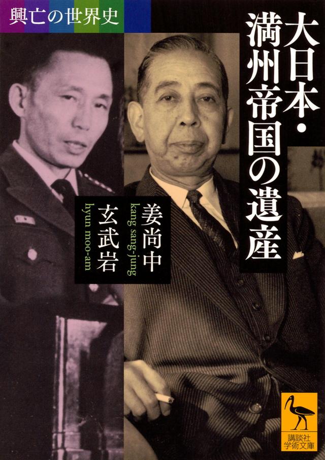 大日本・満州帝国の遺産
