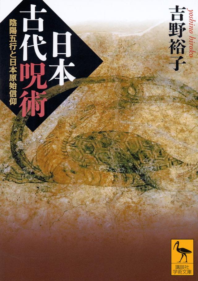 日本古代呪術