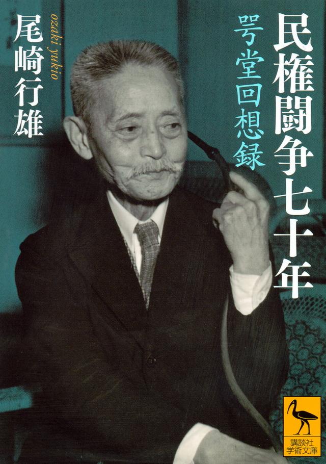 民権闘争七十年 咢堂回想録
