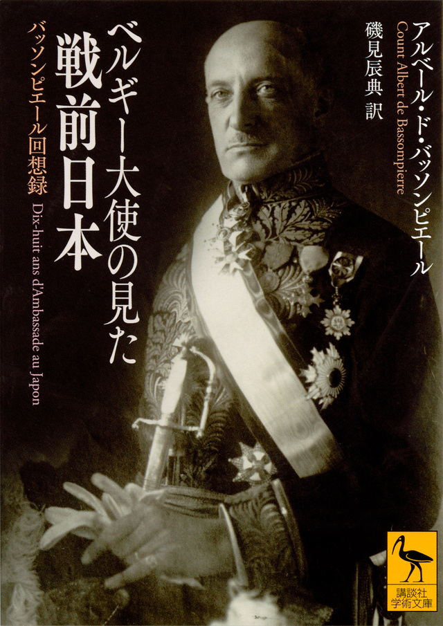 ベルギー大使の見た戦前日本