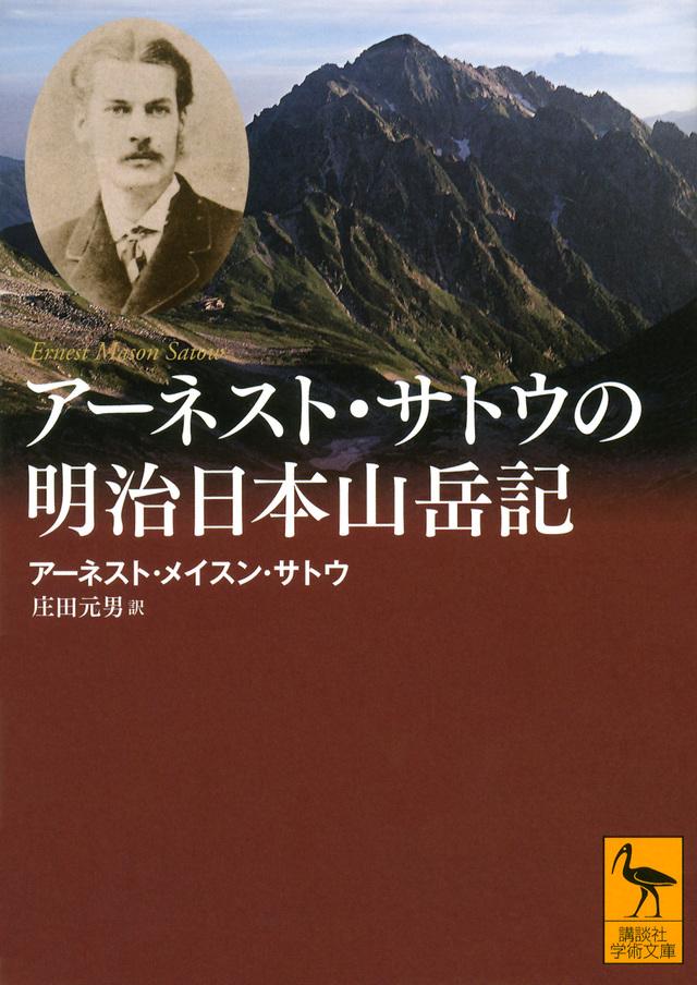 アーネスト・サトウの明治日本山岳記