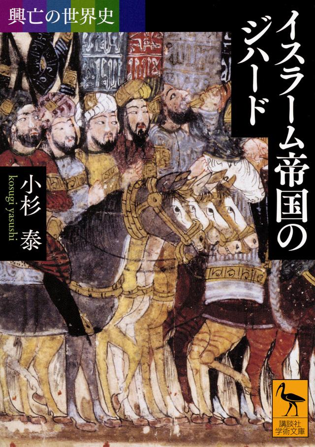 イスラーム帝国のジハード