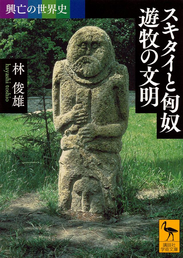 興亡の世界史 スキタイと匈奴 遊牧の文明
