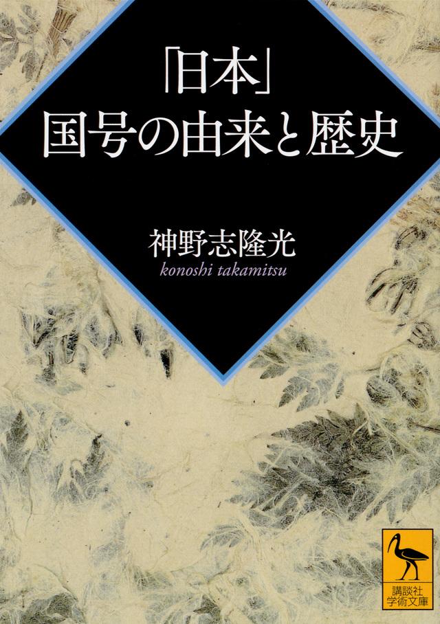 「日本」国号の由来と歴史