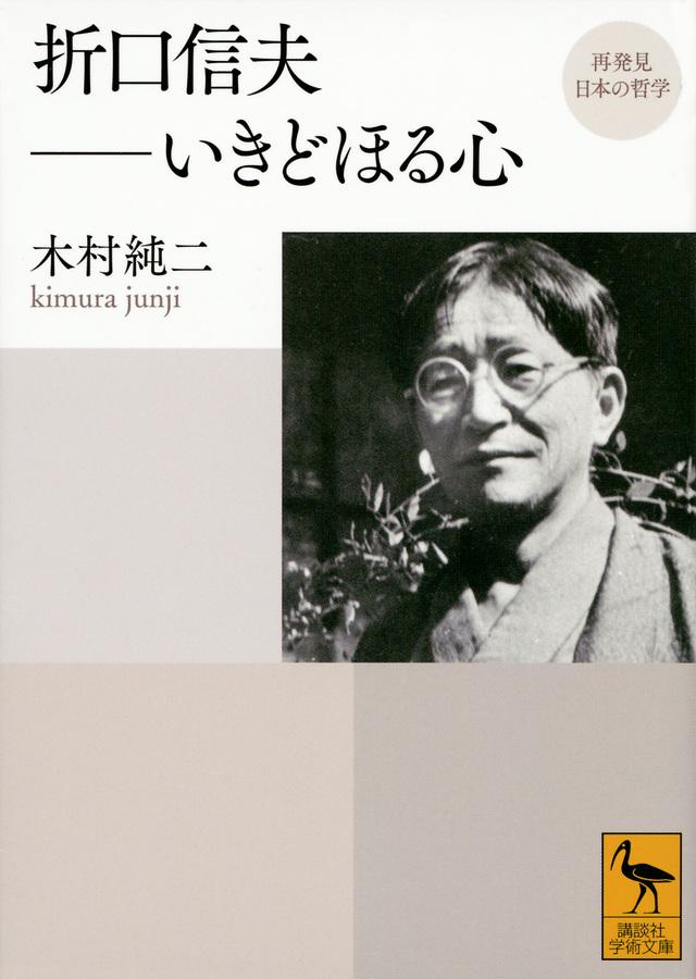 再発見 日本の哲学 折口信夫 いきどほる心