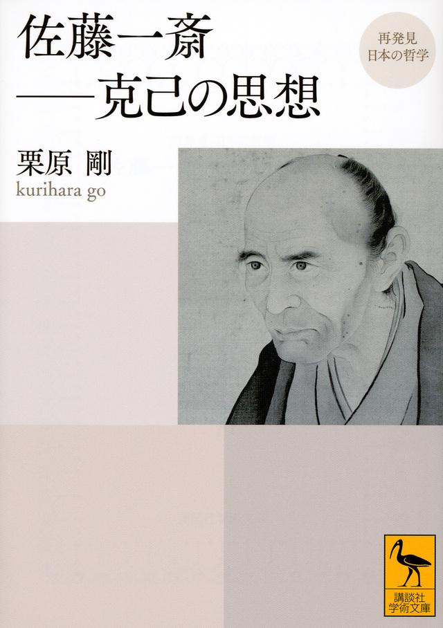 再発見 日本の哲学 佐藤一斎――克己の思想