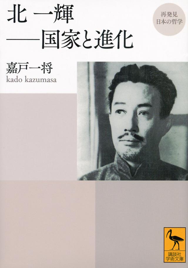 再発見 日本の哲学 北一輝 国家と進化
