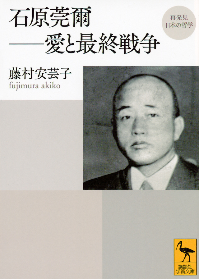 再発見 日本の哲学 石原莞爾 愛と最終戦争