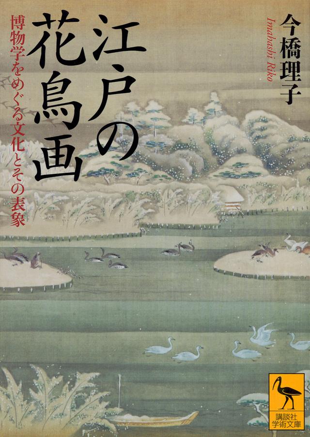 江戸の花鳥画 博物学をめぐる文化とその表象