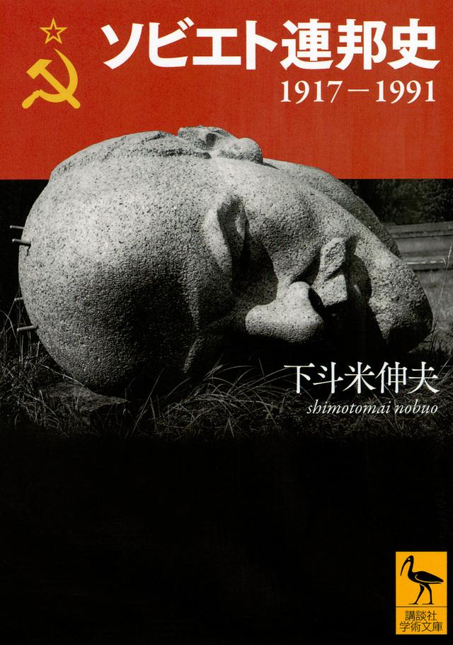 ソビエト連邦史 1917-1991