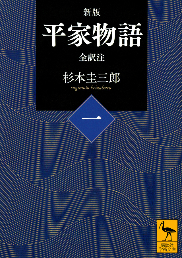 新版 平家物語(一) 全訳注