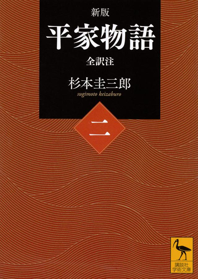 新版 平家物語(二) 全訳注