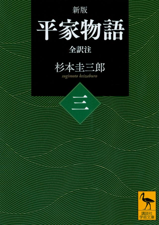 新版 平家物語(三) 全訳注