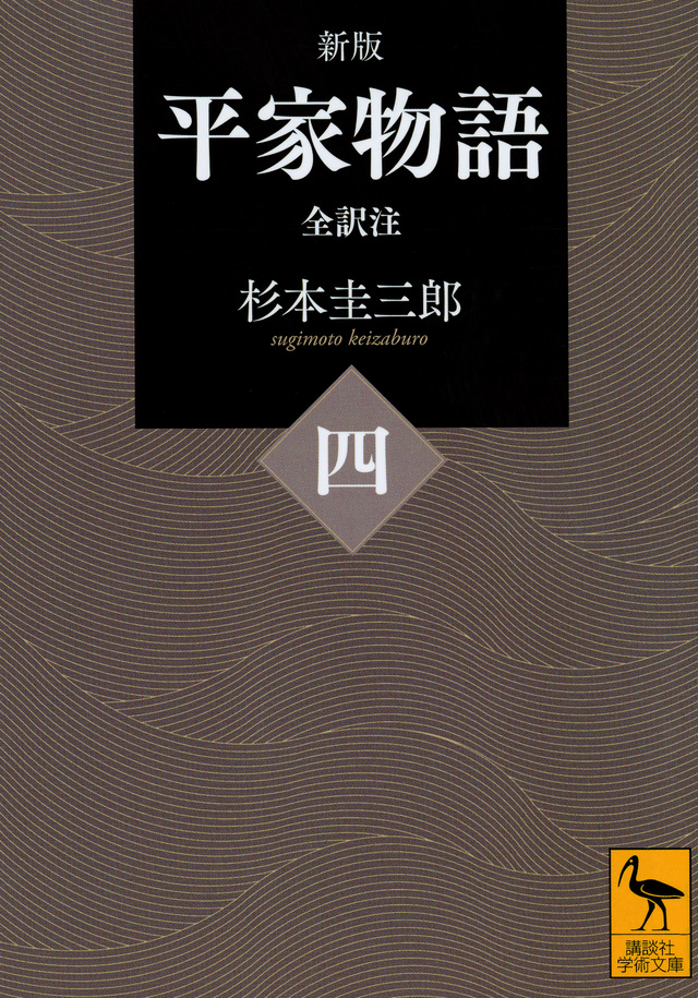 新版 平家物語(四) 全訳注