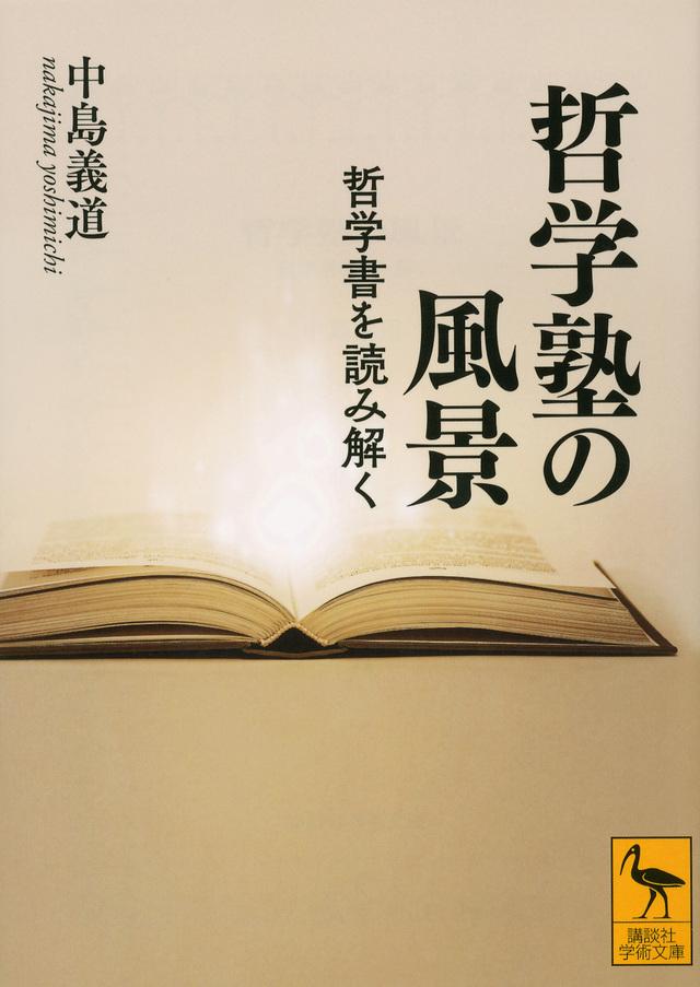 哲学塾の風景 哲学書を読み解く