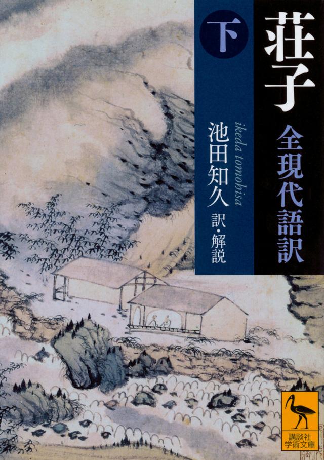 荘子 全現代語訳(下)