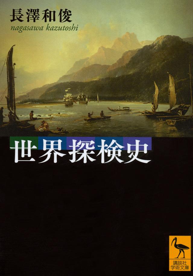 世界探検史