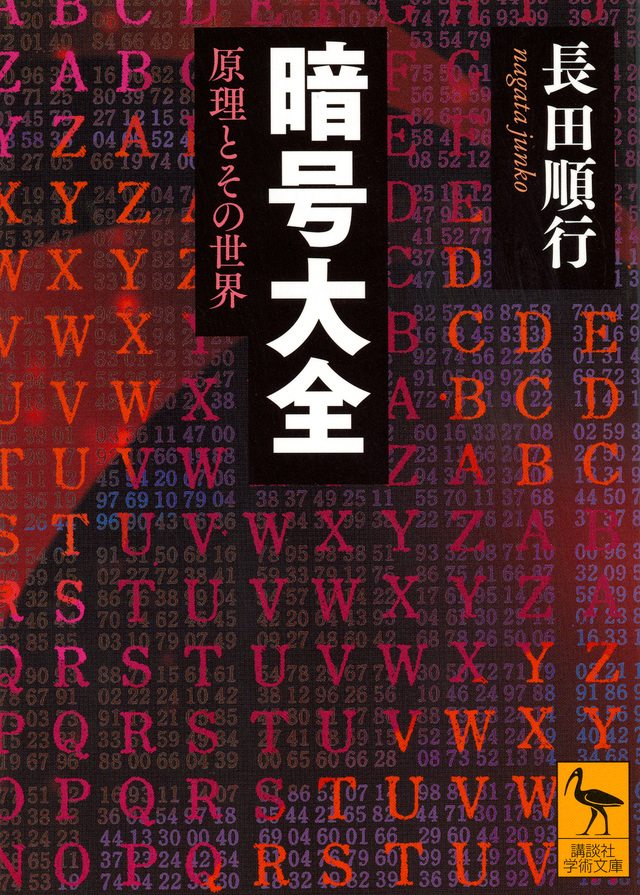 暗号大全 原理とその世界