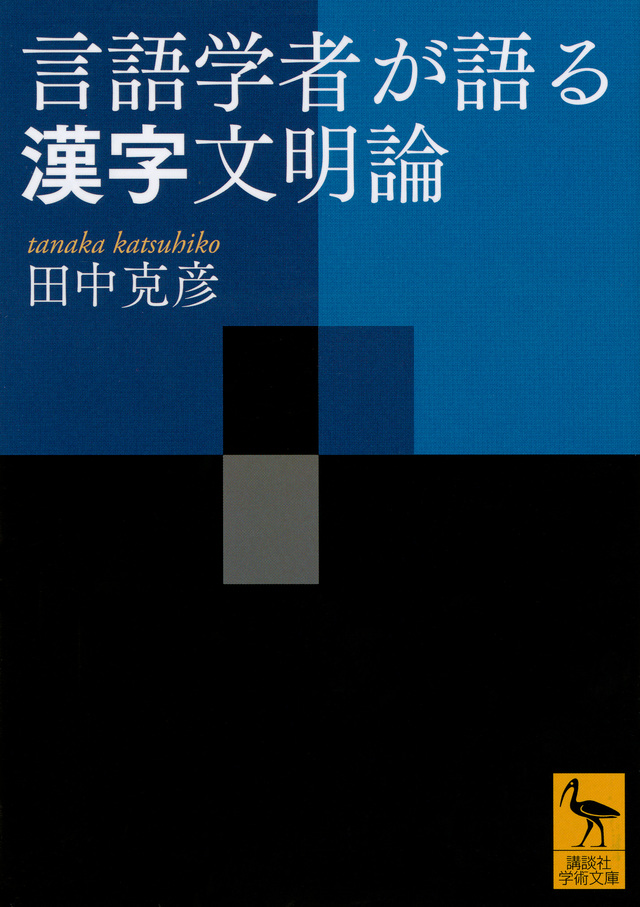 言語学者が語る漢字文明論