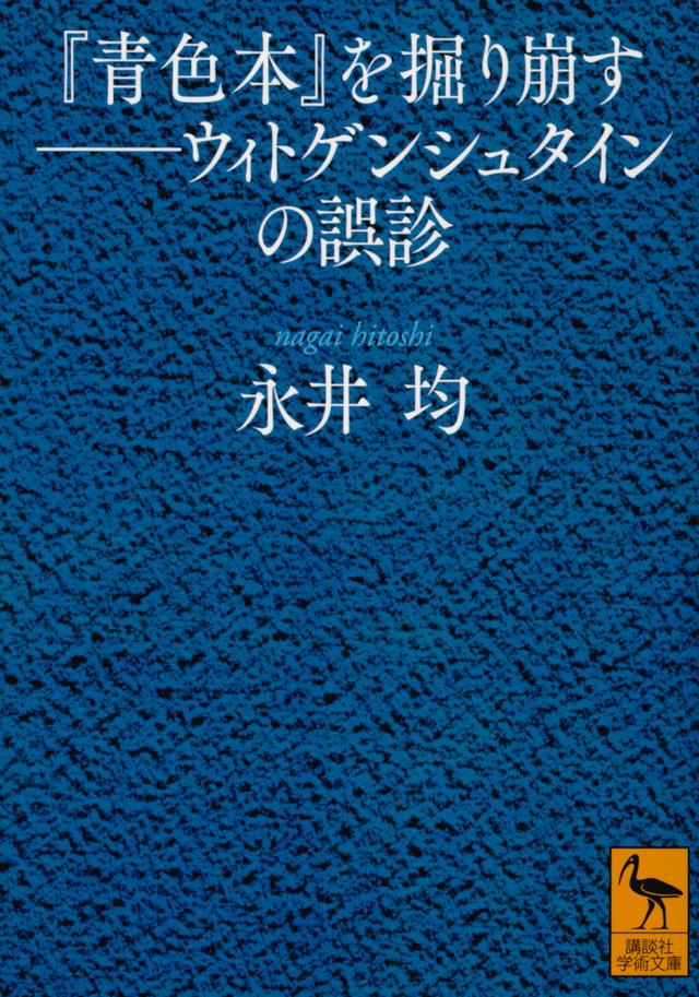 『青色本』を掘り崩す――ウィトゲンシュタインの誤診