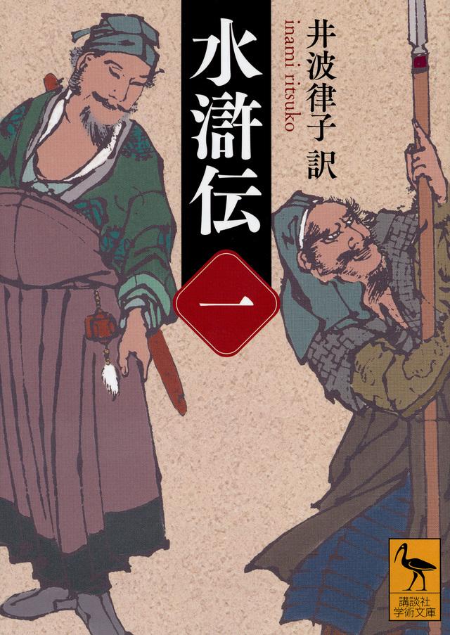 水滸伝 (一)