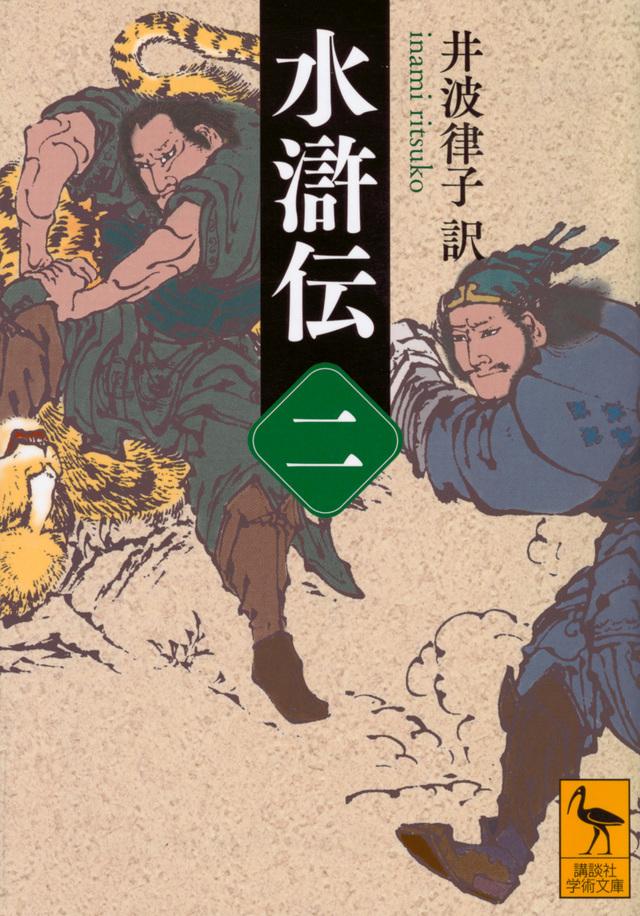 水滸伝 (二)
